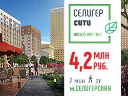 ЖК «Селигер Сити» Квартиры от 4,2 млн руб. 2 мин от метро